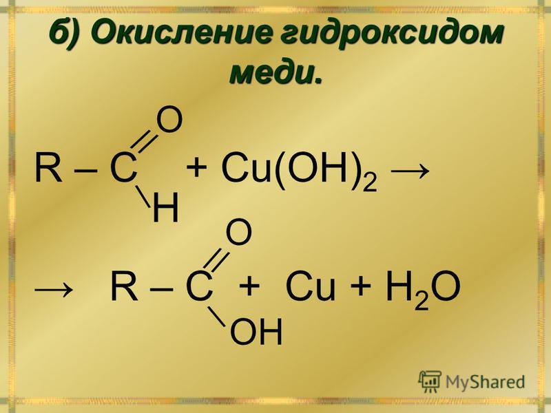 б) Окисление гидроксидом меди. R – C + Cu(OH) 2 R – C + Cu + H 2 O // O O \ \ H OH