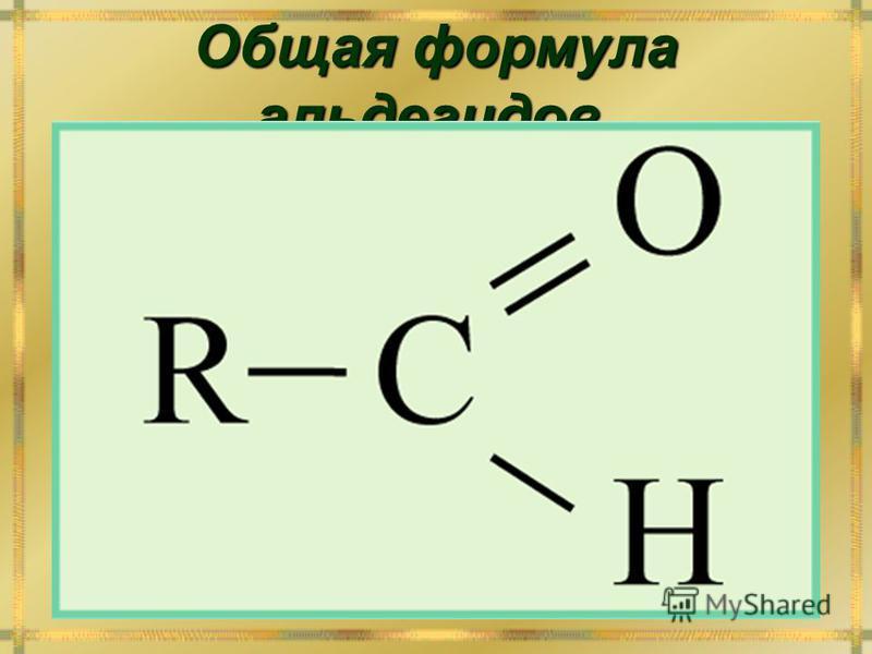 Общая формула альдегидов.