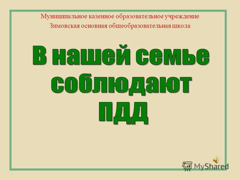 Муниципальное казенное образовательное учреждение Зимовская основная общеобразовательная школа