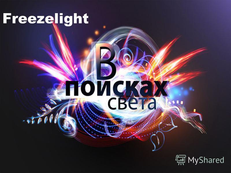 Freezelight