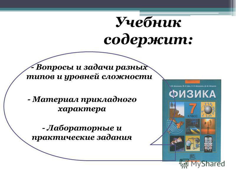 Учебник содержит: - Вопросы и задачи разных типов и уровней сложности - Материал прикладного характера - Лабораторные и практические задания