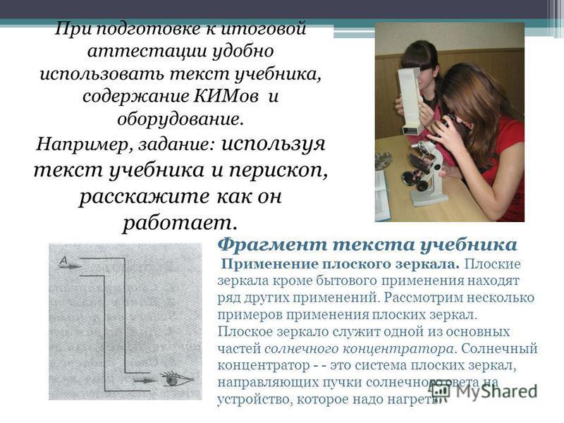 Фрагмент текста учебника Применение плоского зеркала. Плоские зеркала кроме бытового применения находят ряд других применений. Рассмотрим несколько примеров применения плоских зеркал. Плоское зеркало служит одной из основных частей солнечного концент