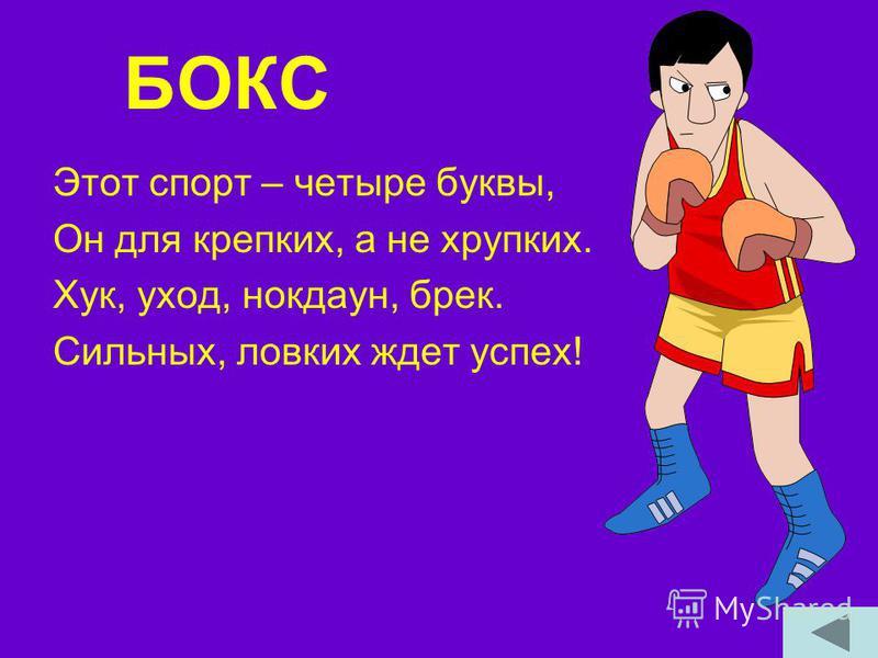 БОКС Этот спорт – четыре буквы, Он для крепких, а не хрупких. Хук, уход, нокдаун, брек. Сильных, ловких ждет успех!