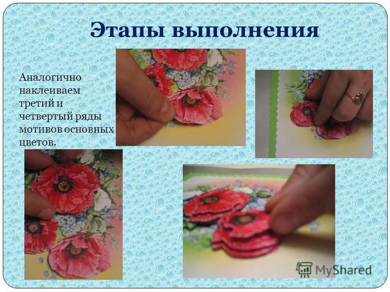 Этапы выполнения Аналогично наклеиваем третий и четвертый ряды мотивов основных цветов.