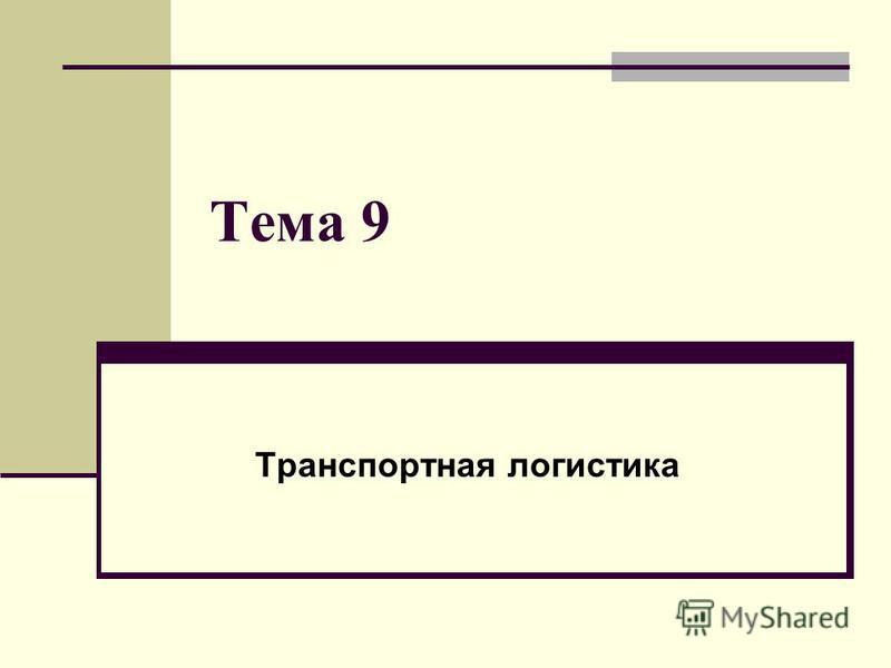 Тема 9 Транспортная логистика