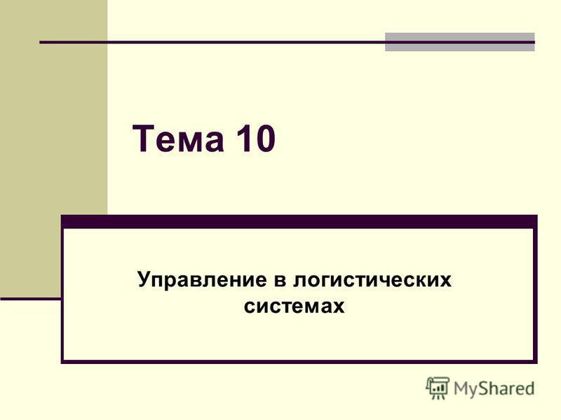 Тема 10 Управление в логистических системах