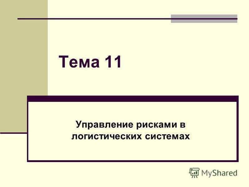 Тема 11 Управление рисками в логистических системах