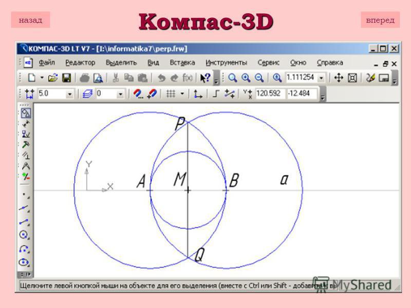назад вперед Компас-3D