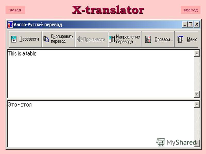 назад впередX-translator