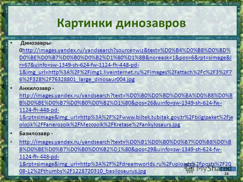 Картинки динозавров Динозавры- 0http://images.yandex.ru/yandsearch?source=wiz&text=%D0%B4%D0%B8%D0%BD% D0%BE%D0%B7%D0%B0%D0%B2%D1%80%D1%8B&noreask=1&pos=6&rpt=simage&l r=67&uinfo=sw-1349-sh-624-fw-1124-fh-448-pd- 1&img_url=http%3A%2F%2Fimg1.liveinter