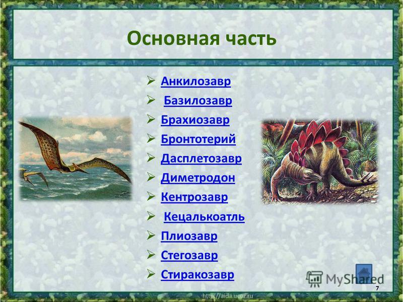 Основная часть Анкилозавр Базилозавр Брахиозавр Бронтотерий Дасплетозавр Диметродон Кентрозавр Кецалькоатль Плиозавр Стегозавр Стиракозавр 7