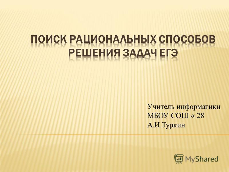 Учитель информатики МБОУ СОШ « 28 А.И.Туркин
