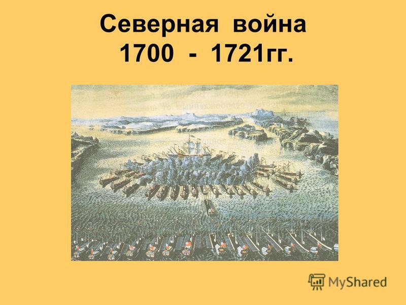 Северная война 1700 - 1721 гг.