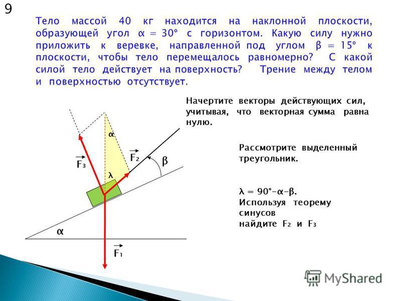 α β F1F1 F2F2 F3F3 Рассмотрите выделенный треугольник. 9 Начертите векторы действующих сил, учитывая, что векторная сумма равна нулю. α λ λ = 90°-α-β. Используя теорему синусов найдите F 2 и F 3