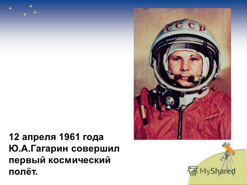 Запуск первого искусственного спутника Земли был произведен в 1957 г. Через четыре года в космос отправился космический корабль с человеком на борту. Сколько лет назад произошло это событие? 2015 – (1957 + 4) = 54 года.