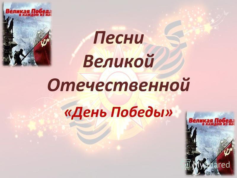 Песни Великой Отечественной «День Победы»