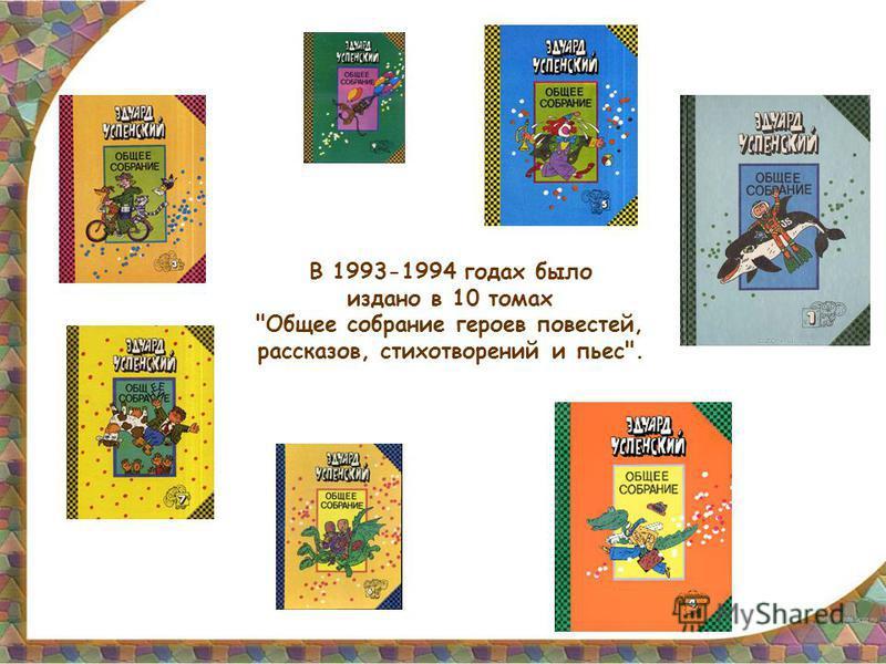 В 1993-1994 годах было издано в 10 томах Общее собрание героев повестей, рассказов, стихотворений и пьес.