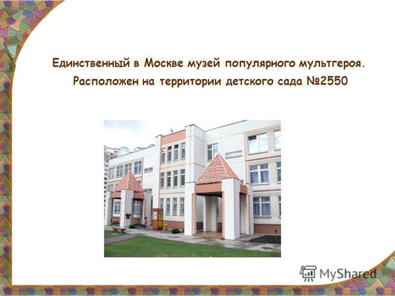 Единственный в Москве музей популярного мультгероя. Расположен на территории детского сада 2550