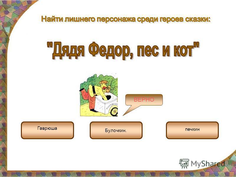 Гаврюша Булочкин. печкин ВЕРНО
