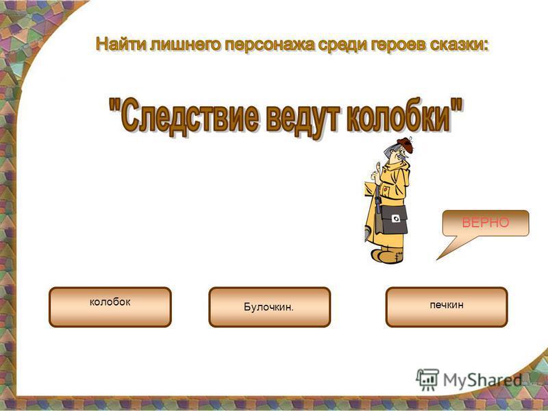 колобок Булочкин. печкин ВЕРНО