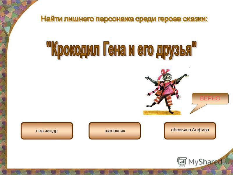 лев чандршапокляк обезьяна Анфиса ВЕРНО