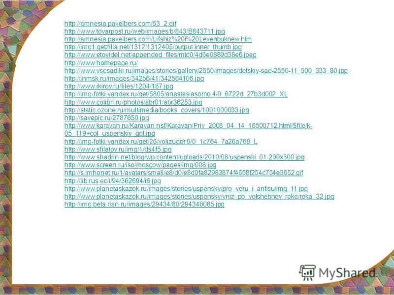 http://amnesia.pavelbers.com/53_2. gif http://www.tovarpost.ru/web/images/b/843/B843711. jpg http://amnesia.pavelbers.com/Lifshiz%20i%20Levenbuknew.htm http://img1.getzilla.net/1312/1312405/output.inner_thumb.jpg http://www.etovidel.net/appended_file