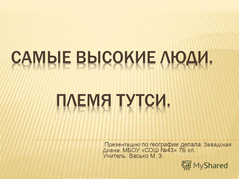 П резентацию по географии делала : Завадская Диана. МБОУ «СОШ 43» 7Б кл. Учитель: Васько М. З.
