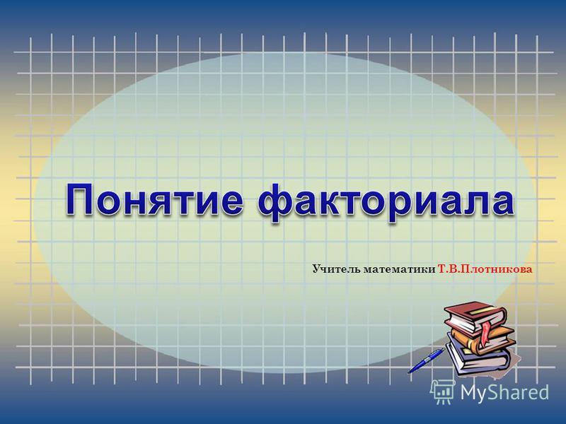 Учитель математики Т.В.Плотникова