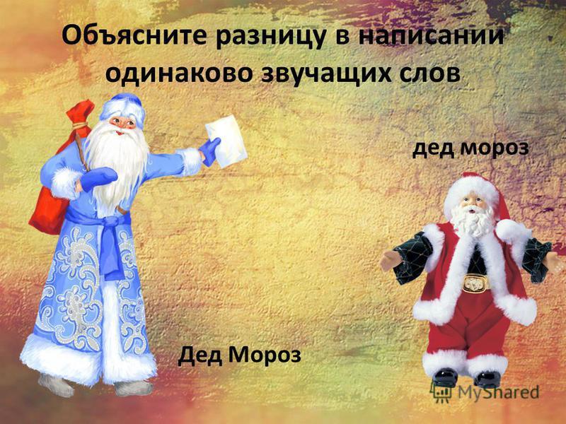 Объясните разницу в написании одинаково звучащих слов Дед Мороз дед мороз