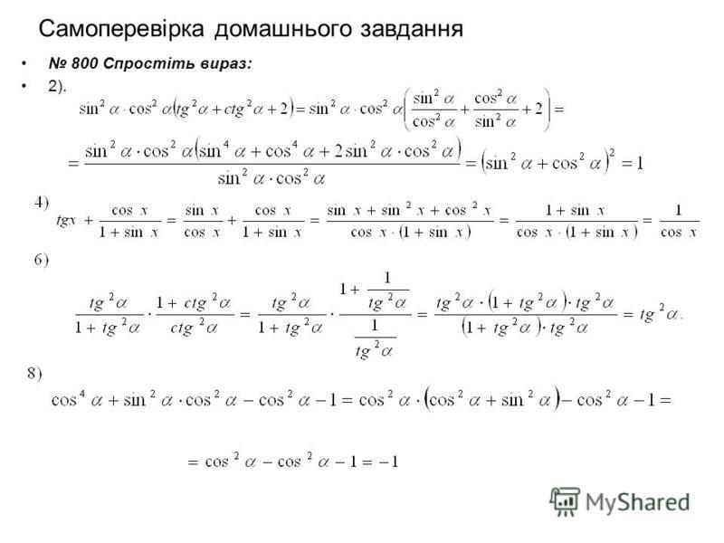 Самоперевірка домашнього завдання 800 Спростіть вираз: 2).