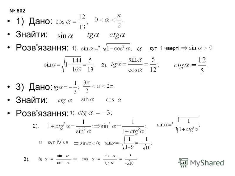 802 1) Дано: Знайти: Розв'язання: 3) Дано: Знайти: Розв'язання: кут 1 чверті 1). 2). кут IV чв. 3).