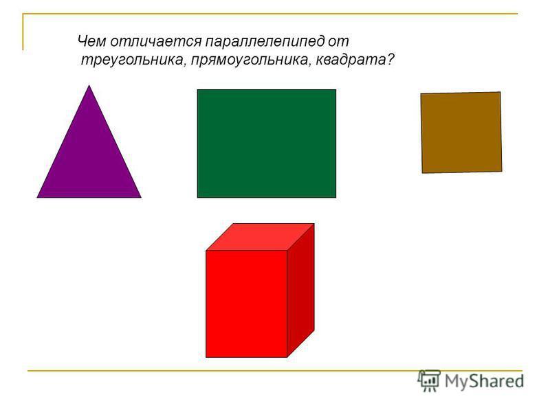 Чем отличается параллелепипед от треугольника, прямоугольника, квадрата?