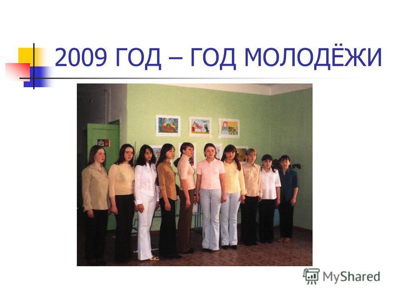 2009 ГОД – ГОД МОЛОДЁЖИ