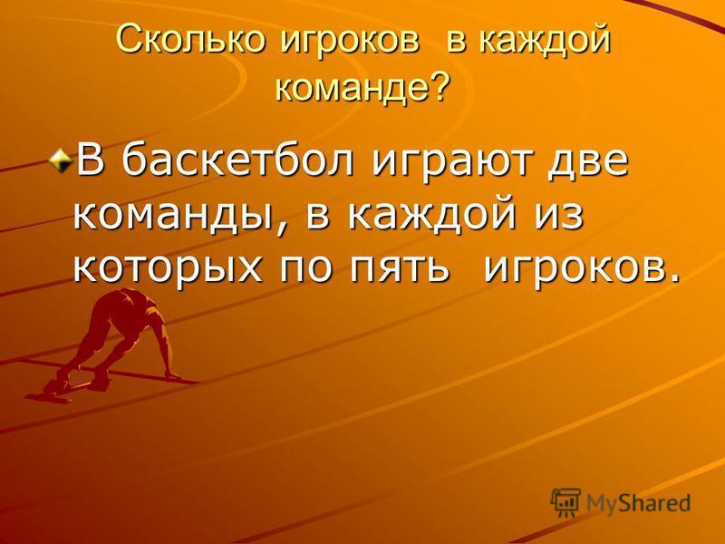 В баскетбол играют две команды, в каждой из которых по пять игроков.
