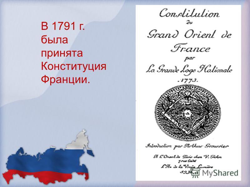 В 1791 г. была принята Конституция Франции.