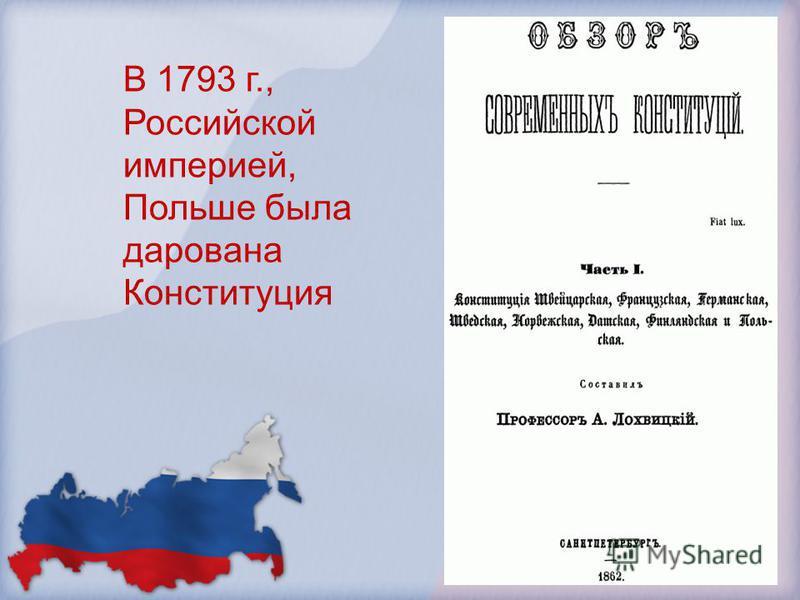 В 1793 г., Российской империей, Польше была дарована Конституция