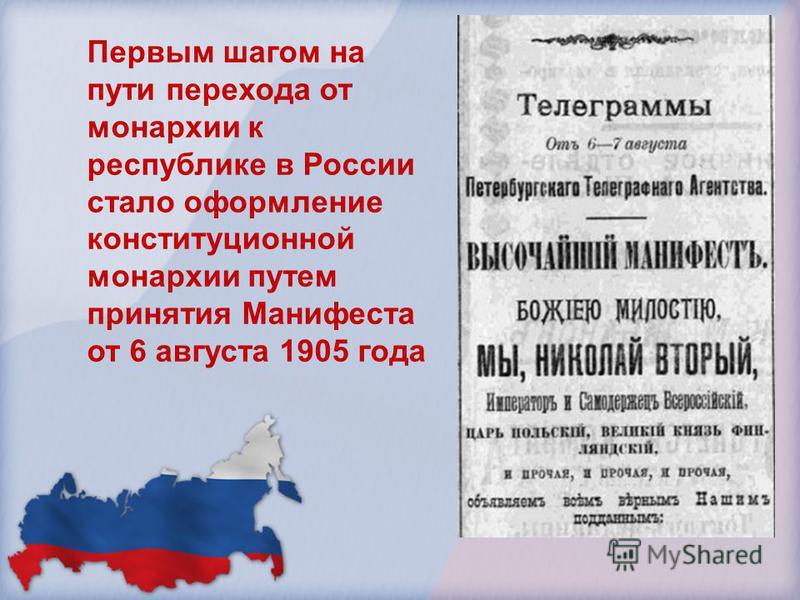 Первым шагом на пути перехода от монархии к республике в России стало оформление конституционной монархии путем принятия Манифеста от 6 августа 1905 года