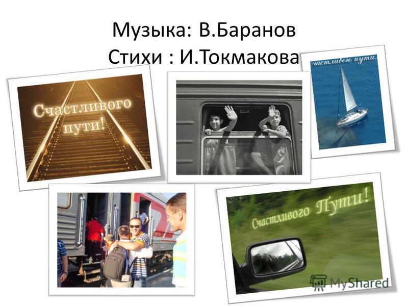 Музыка: В.Баранов Стихи : И.Токмакова
