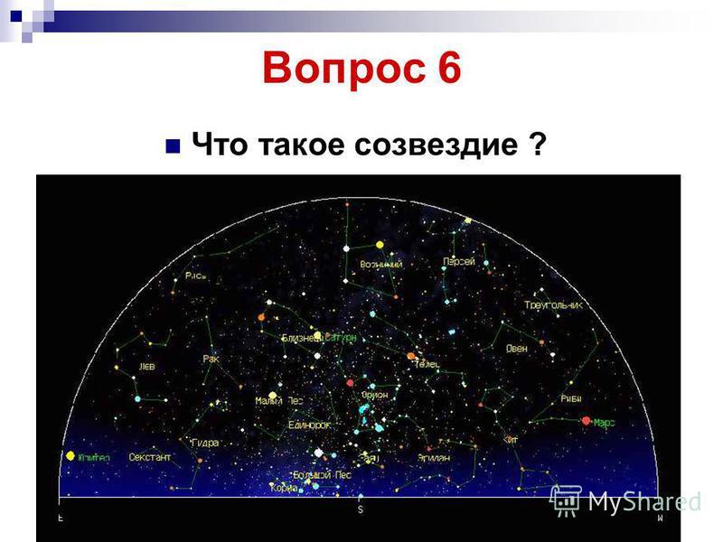Вопрос 6 Что такое созвездие ?