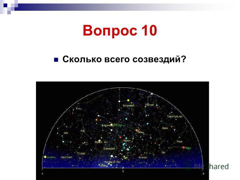 Вопрос 10 Сколько всего созвездий?