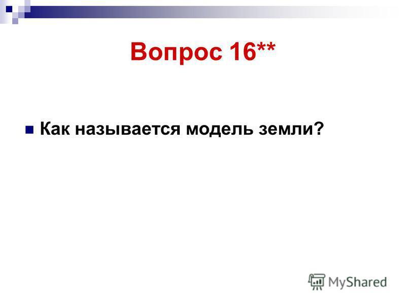 Вопрос 16** Как называется модель земли?