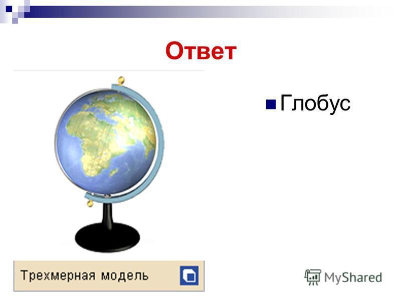 Ответ Глобус