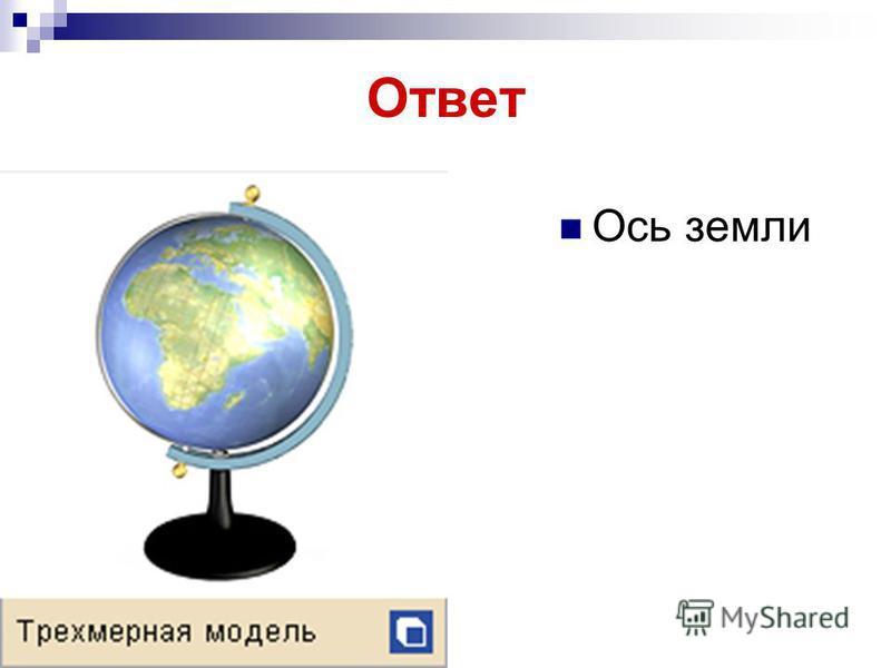 Ответ Ось земли