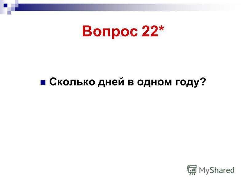 Вопрос 22* Сколько дней в одном году?