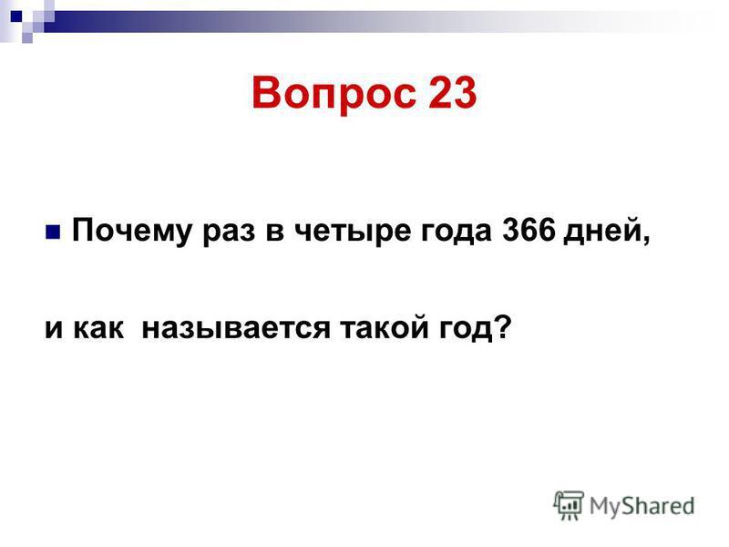 Вопрос 23 Почему раз в четыре года 366 дней, и как называется такой год?