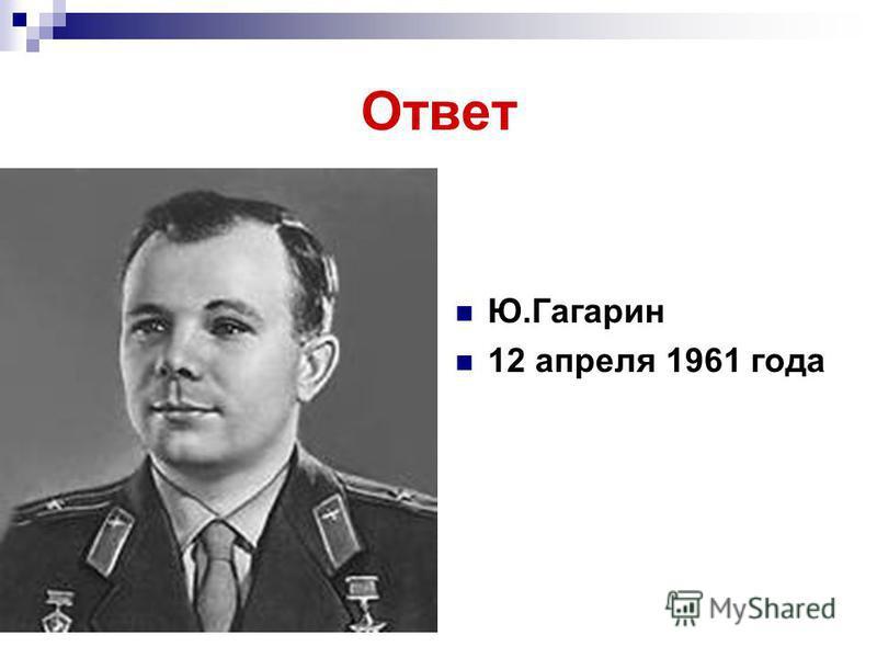 Ответ Ю.Гагарин 12 апреля 1961 года