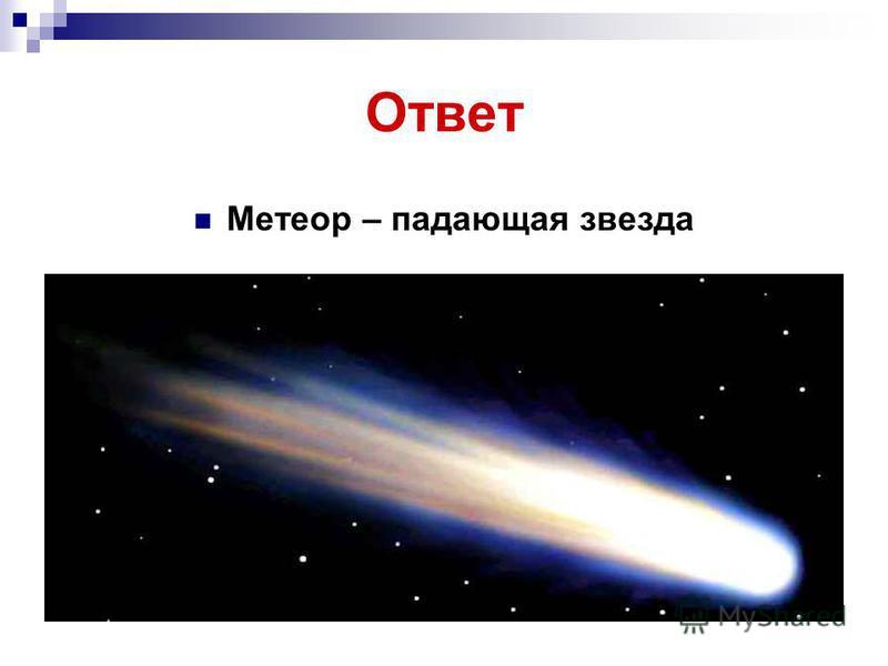 Ответ Метеор – падающая звезда