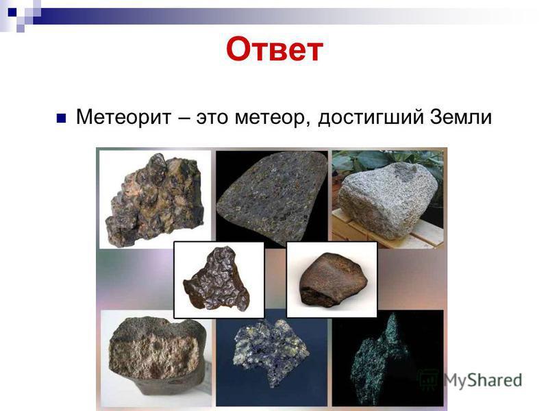 Ответ Метеорит – это метеор, достигший Земли