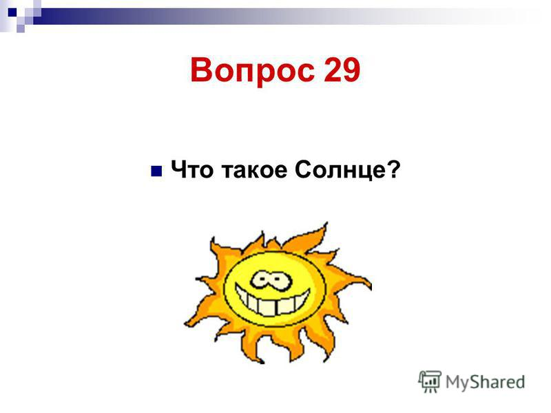 Вопрос 29 Что такое Солнце?