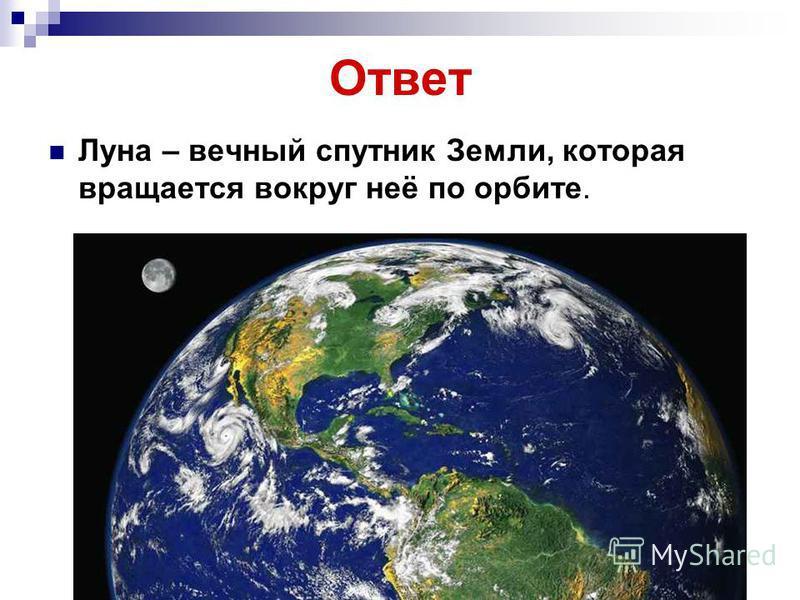 Ответ Луна – вечный спутник Земли, которая вращается вокруг неё по орбите.